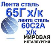 Лента сталь 65Г холоднокатаная,  лента сталь 60С2А холоднокатаная