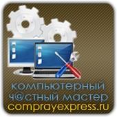 Компьютерный частный мастер - ремонт,  настройка,  лечение компьютера