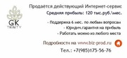 Продаётся действующий Интернет-сервис с прибылью 120 тыс.руб.,
