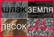 Доставка песка,  земли,  шлака, щебня,  опилок, пгс, бой кирпича.
